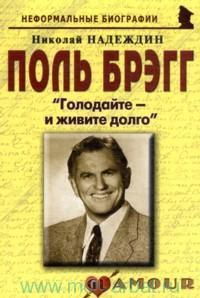 Поль Брэгг : «Голодайте - и живите долго» : биографические рассказы