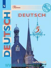 Немецкий язык : 5-й класс : учебник для общеобразовательных организаций = Deutsch 5 Klasse : Lehrbuch (ФГОС)