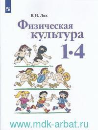 Физическая культура : 1-4-й классы : учебник для общеобразовательных организаций (ФГОС)