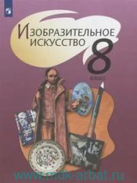 Изобразительное искусство : 8-й класс : учебник для общеобразовательных организаций (ФГОС)