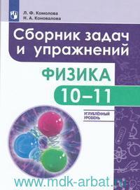 Физика : сборник задач и упражнений : 10-11-й классы : учебное пособие для общеобразовательных организаций : углубленный уровень (ФГОС)