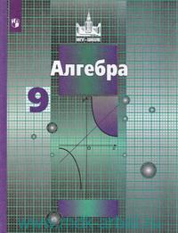 Алгебра : 9-й класс : учебник для общеобразовательных организаций (ФГОС)