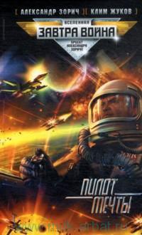 Пилот мечты : фантастический роман