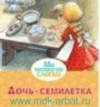 Дочь-семилетка : русская народная сказка в обработке А. Н. Афанасьева