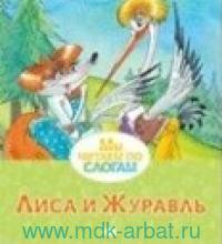 Лиса и журавль : русская народная сказка в обработке А. Н. Афанасьева