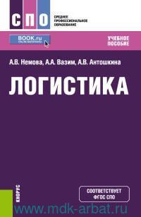 Логистика : учебное пособие