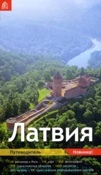Латвия : путеводитель