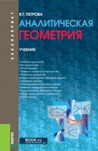 Аналитическая геометрия : учебник