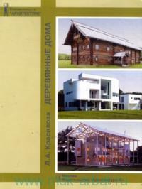 Деревянные дома : учебное пособие для вузов