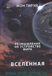 Размышления об устройстве мира. Вселенная. Ч.1