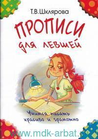Прописи для левшей : пособие для детей 6-7 лет : учимся писать красиво и грамотно