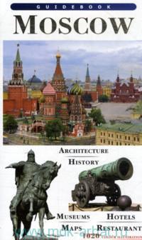 Москва : путеводитель = Moscow : guidebook
