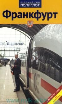Франкфурт : путеводитель с мини-разговорником