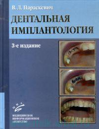 Дентальная имплантология : основы теории и практики