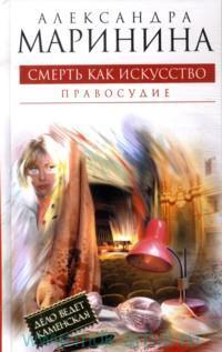 Смерть как искусство. Кн.2. Правосудие : роман