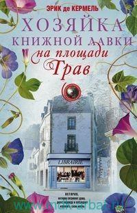 Хозяйка книжной лавки на площади Трав : роман