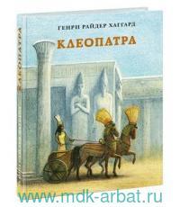 Клеопатра. Повесть о крушении надежд и мести потомка египетских фараонов Гармахиса, написанная его собственной рукой : роман