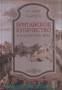 Британское купечество в России XVIII века
