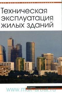 Техническая эксплуатация жилых зданий : учебник