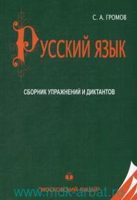 Русский язык : сборник упражнений и диктантов : учебное пособие