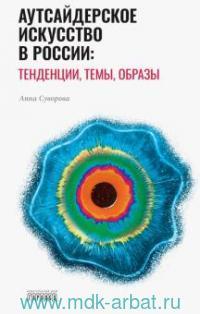 Аутсайдерское искусство в России : тенденции, темы, образы