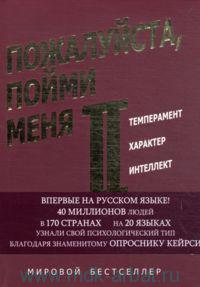 Пожалуйста, пойми меня - II : Темперамент. Характер. Интеллект