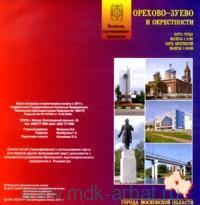 Орехово-Зуево и окрестности : карта города : М 1:11 000, карта окрестностей : М 1:140 000