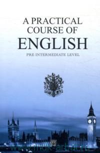 Практический курс английского языка : первый этап обучения = A Practical Course of English : Pre-intermediate level