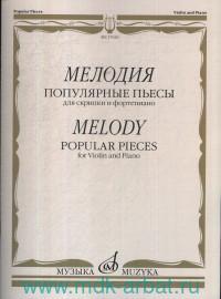 Мелодия : популярные пьесы : для скрипки и фортепиано