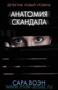 Анатомия скандала : роман