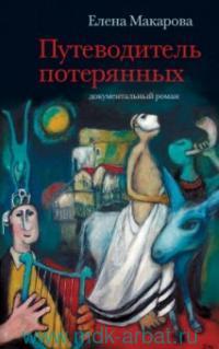 Путеводитель потерянных : документальный роман