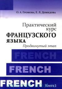 Практический курс французского языка. Кн.2. Продвинутый этап