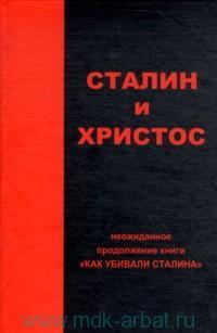 Сталин и Христос : неожиданное продолжение книги «Как убивали Сталина»