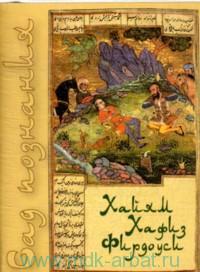 Сад познания : восточная поэзия