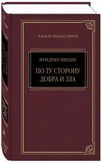 Так говорил Заратустра : книга для всех и ни для кого ; По ту сторону добра и зла : прелюдия к философии будущего