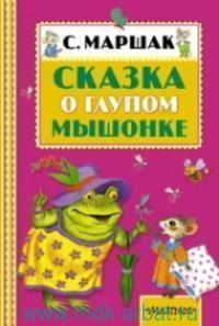 Сказка о глупом мышонке : сказки и рассказ