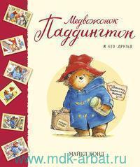 Медвежонок Паддингтон и его друзья : рассказы