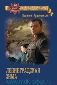 Ленинградская зима : роман
