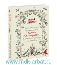 Удивительное путешествие Нильса Хольгерссона с дикими гусями по Швеции : роман