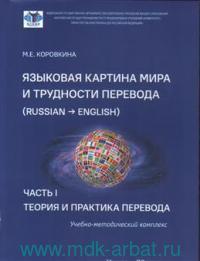 Языковая картина мира и трудности перевода. Ч.1. Теория и практика перевода : учебно-методическое пособие