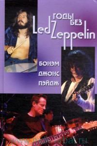 Годы без Led Zeppelin : Бонэм, Джонс, Пейдж. Т.3
