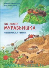 Где живет муравьишка : познавательные истории