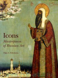 Icons : Masterpieces of Russian Art 16ht-19ht Centuries