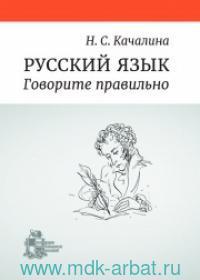 Русский язык. Говорите правильно