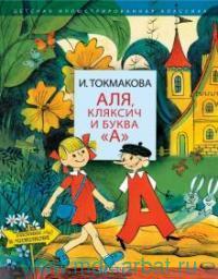 Аля, Кляксич и буква А : сказoчные повести