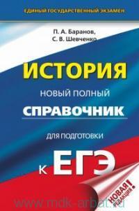 История : новый полный справочник для подготовки к ЕГЭ