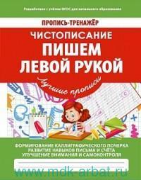 Чистописание : Пишем левой рукой (разработано с учётом ФГОС для начального образования)
