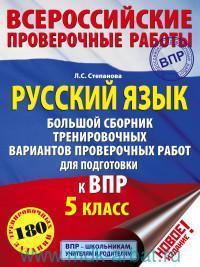 Русский язык : Большой сборник тренировочных вариантов проверочных работ для подготовки к ВПР : 5-й класс : 180 тренировочных заданий