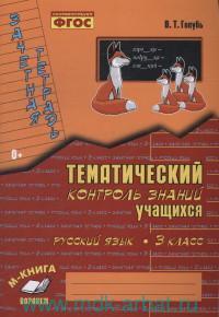 Зачетная тетрадь. Тематический контроль знаний учащихся. Русский язык : 3-й класс : практическое пособие для начальной школы : (соответствует ФГОС)