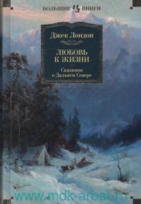 Любовь к жизни ; Сказания о Дальнем Севере : роман, рассказы, очерки